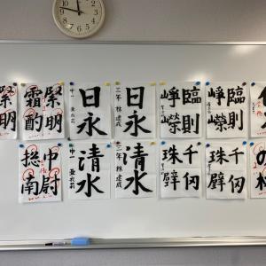 2020年6月度小金井書道教室