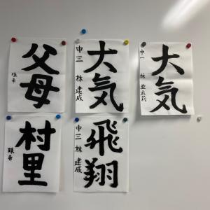 2020年9月度小金井書道教室