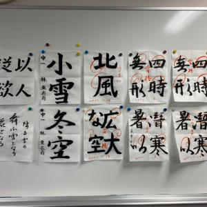 2021年1月度小金井書道教室