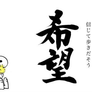 ☆明日への希望を信じて☆