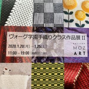 ヴォーグ学園手織り展示会の お知らせ