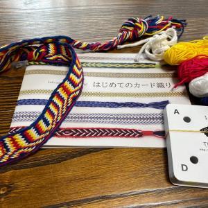 カード織り 初挑戦