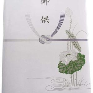喪中はがきが届いたら喪中見舞い淡路梅薫堂のお線香ギフト、お線香を送る2020人気ランキングおすすめamazon通販