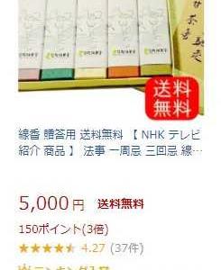 楽天線香ランキング☆ランキング入賞☆☆☆☆☆人気ランキングおすすめ
