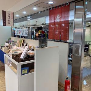 京都高島屋【日本の伝統展】での淡路梅薫堂催事