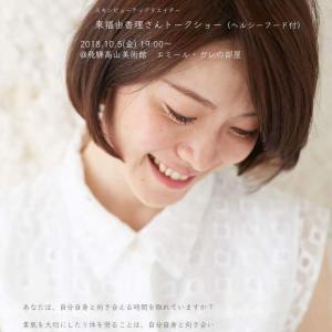 〜明日のキレイのつくりかた〜美とアートのトークイベント@飛騨高山美術館