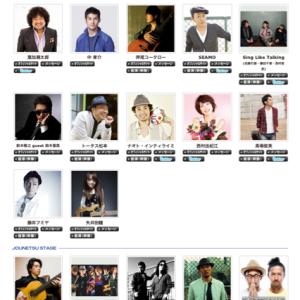 情熱大陸ライブ