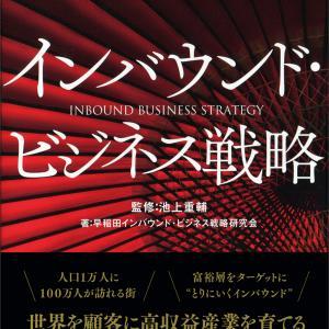インバウンドビジネス戦略