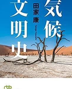 気候文明史