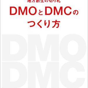 DMOとDMCのつくり方