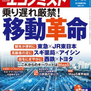 移動革命 エコノミスト2019年7月号