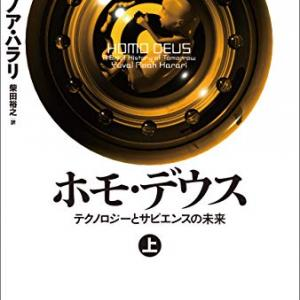 ホモ・デウス〜テクノロジーとサピエンスの未来〜