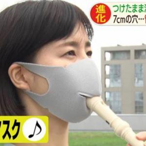 管楽器が演奏できるマスク♪