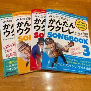 ガズレレさんのかんたんウクレレSONG BOOK3(青)が日本のAmazonから届いたーー♪