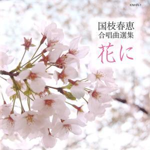 国枝春恵 男声合唱のための「夫婦善哉」~「誹風柳多留」より:男声は哀しからずや江戸の歌