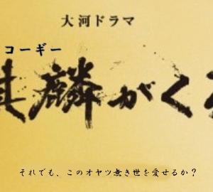 麒麟(コーギー)がくる 第1話「十兵衛、桃源郷へ」