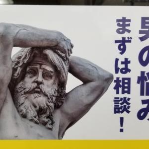大阪メトロに広告 「男の悩み」