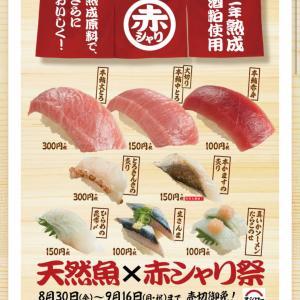 スシロー「廿日市店」(天然魚×赤シャリ祭 8/30(月)~9/16(月・祝))