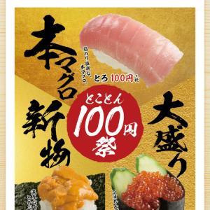 スシロー「廿日市店」(とことん100円祭 9/20(金)~9/29(日))