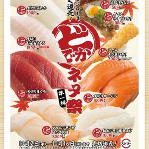 スシロー「広島長楽寺店」(どでかネタ祭 10月2日(水)~10月16日(水))