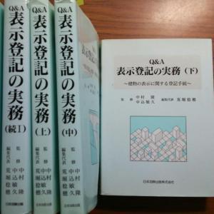 「無料で譲ります」Q&A表示登記の実務「5冊」日本加除出版株式会社)