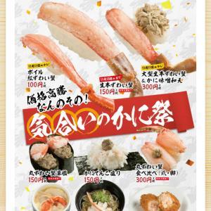 スシロー「広島長楽寺店」(気合のかに祭 10月30日(水)~11月17日(日))