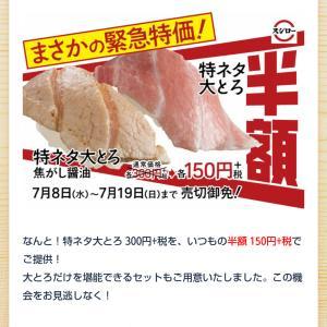スシロー「広島長楽寺店」(まさかの緊急特価、特ネタ大とろ半額! 7/8(水)~3/19(日))