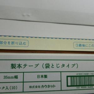カウネット製本テープ(袋とじタイプ)
