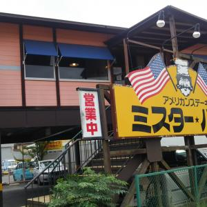 ランチレポ!ミスターバーグ「広島八木店」