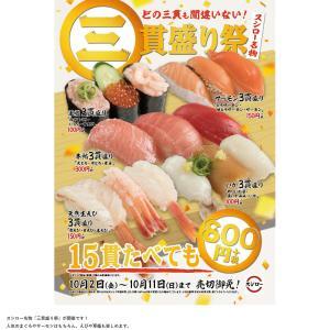 スシロー「広島長楽寺店」(三貫盛り祭 10/2(金)~10/11(日))