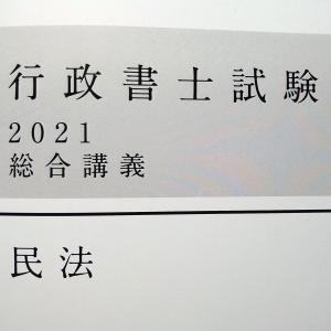 アガルート行政書士試験通信講座「相賀真理子クラス」