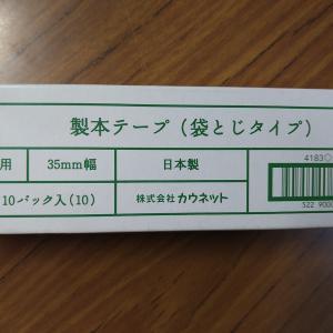 カウネット 製本テープ(袋とじタイプ)