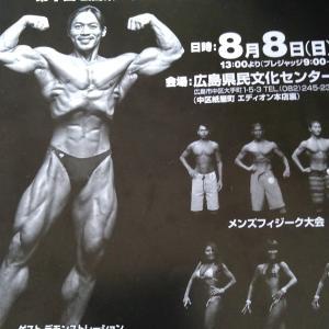 第52回広島県ボディビル選手権大会(広島県メンズフィジークオープン大会)