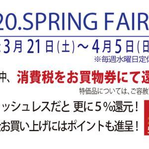SPRING FAIR を開催 !!