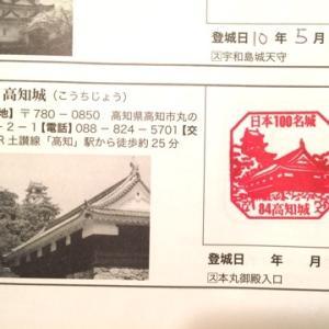 100名城スタンプ コンプリート(旅行記)