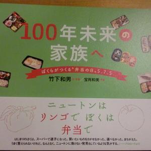 弁当の日の書籍紹介