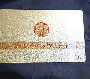ゴールデンカード導入記念セール