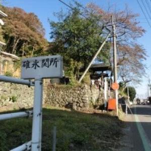坂本宿と碓氷関所(JR乗り潰しの旅・信越本線)