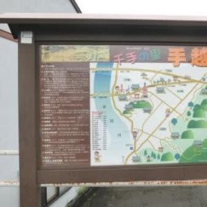 間の宿・手越 (東海道歩き旅・駿河の国)