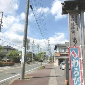 馬喰橋の「もちや」 (東海道歩き旅・遠江の国)