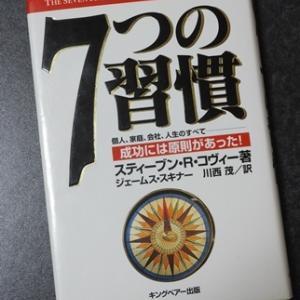 本『7つの習慣』