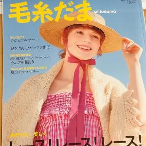 毛糸だま vol.190