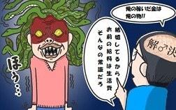 赤の他人になった元姑からのジュリメール&前田敦子、離婚3カ月で押しかけ半同棲