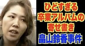 """""""鬼母""""畠山鈴香受刑者の親は毒親&みきママ、解禁!"""