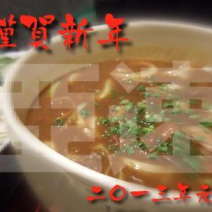 バンコクいい店やれる店~謹賀新年!…おせちもいいけど、日本人としてはやっぱコレでしょう~