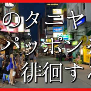 【緊急レポート】夜のタニヤとパッポンを徘徊する タニヤ編/ ASOKE CHANNEL