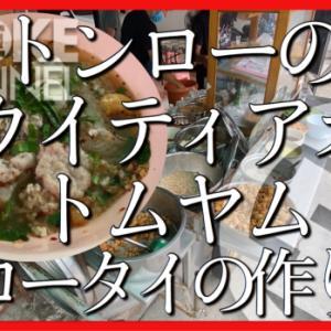 トンローのクイティアオトムヤムスコータイの作り方 /ก๋วยเตี๋ยวต้มยำสุโขทัย /ASOKE CHANNEL タイの屋台飯