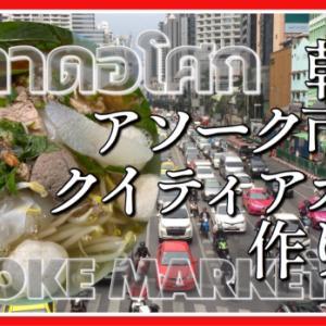 Asok Market/ ตลาดอโศก/ 朝のアソーク市場のクイティアオの作り方/ ASOKE CHANNEL