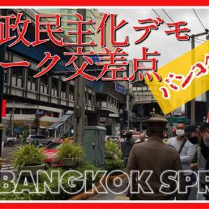【緊急レポート】反軍政民主化デモ@アソーク交差点/ THE BANGKOK SPRING, Pro-democracy protests in THAILAND②/ ASOKE CHANNEL #71