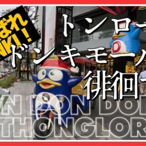 DONKI Mall Thonglor/ がんばれDONKI!トンローのドンキモールを徘徊する/ ASOKE CHANNEL #73